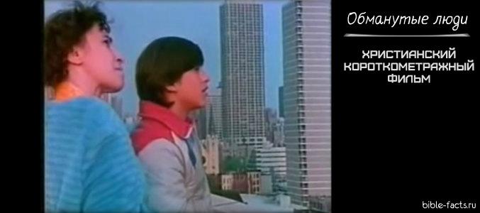 Обманутые (1982) - Христианский фильм смотреть онлайн