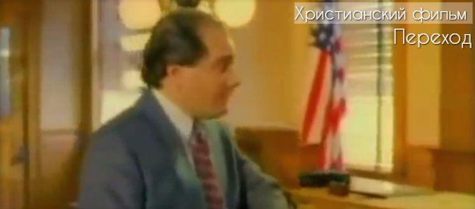 Переход (1994) - христианский фильм смотреть онлайн