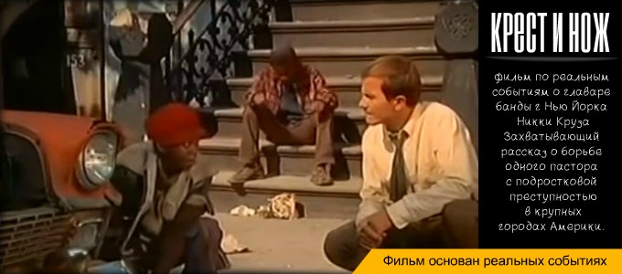 Крест и нож (1970) - христианский фильм смотреть онлайн
