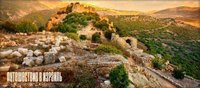 Путешествие в Израиль к Иисусу