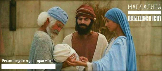 Магдалина освобождение от позора (2007) - христианский фильм смотреть онлайн