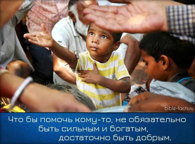 Бог использует нас чтобы помогать другим