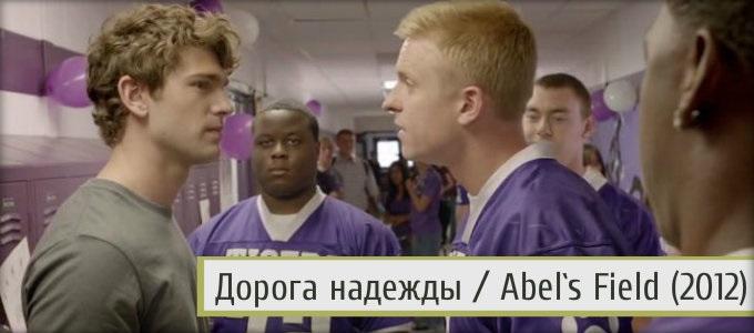 Дорога надежды (2012) - христианский фильм смотреть онлайн
