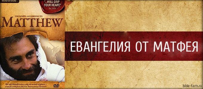 Видео Библия Евангелие от Матфея