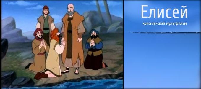 Елисей христианский мультфильм