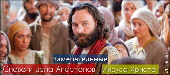 Замечательные слова и дела Апостолов (2013) - христианский фильм смотреть онлайн