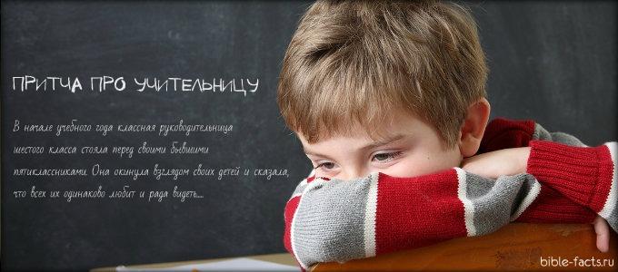 Добрая притча про учительницу