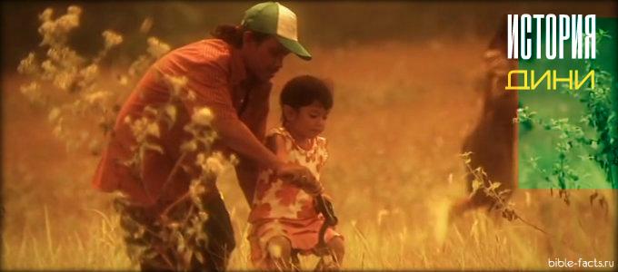 Реальная история Дини (2004) - христианский фильм смотреть онлайн