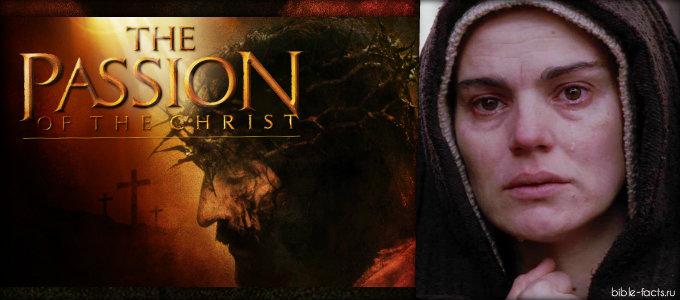 Страсти Христовы (Фильм, 2004, Мэл Гибсон)