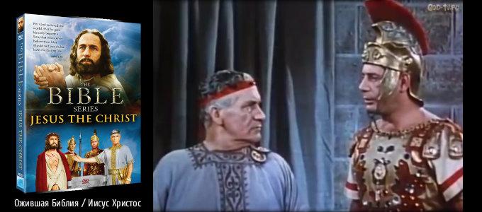 Ожившая Библия: Иисус Христос (1952) - христианский фильм смотреть онлайн