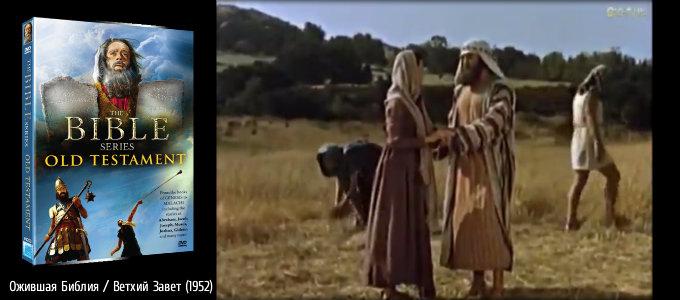 Ожившая Библия  Ветхий Завет (1952)