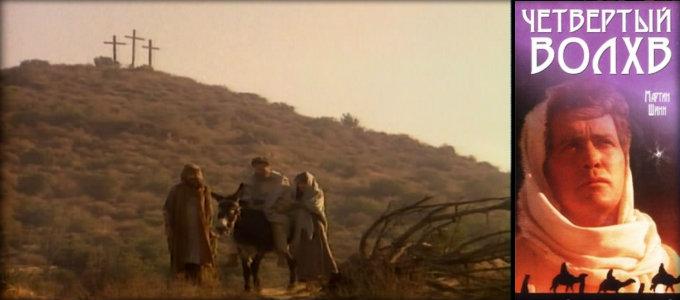 Четвертый волхв / The fourth wise man (1985)