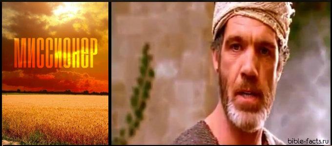 Миссионер Павел (1997) - христианский фильм смотреть онлайн