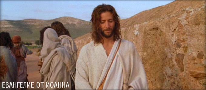 Евангелие от Иоанна (2003) - христианский фильм смотреть онлайн