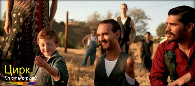 Цирк Баттерфляй (2009) - христианский фильм смотреть онлайн