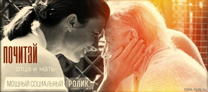 Почитай отца и мать | трогательно до слез