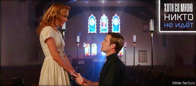 Хотя со мною никто не идёт (2006) - христианский фильм смотреть онлайн
