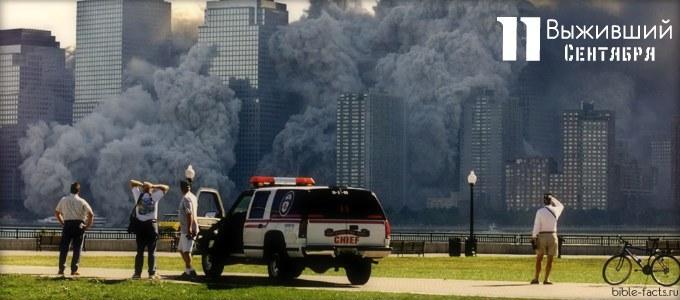 Выживший 11 сентября