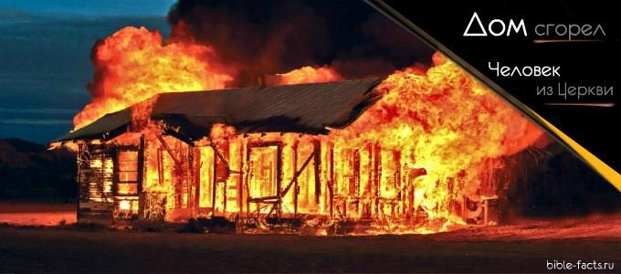 Отец был сломлен, когда дом сгорел