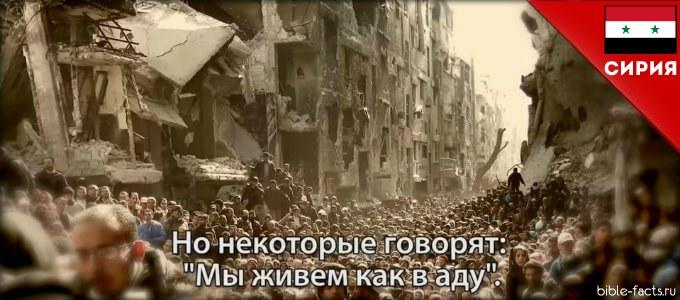 Вам стоит это посмотреть - Сирия