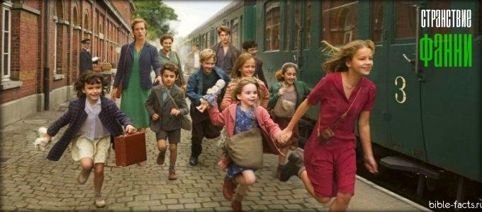 Странствие Фанни (2016) - христианский фильм смотреть онлайн
