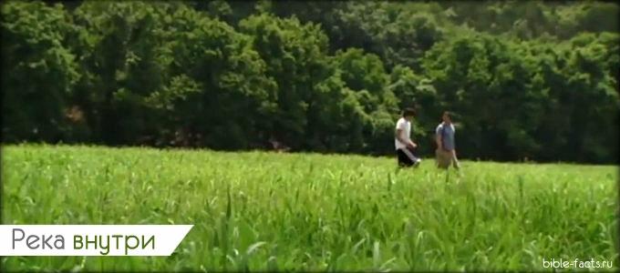 Река внутри (2009) - христианский фильм смотреть онлайн
