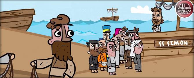 Иисус зовет Петра - христианские мультики