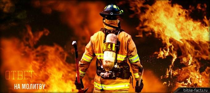 Замечательная история одного пожарного