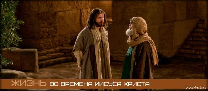 Жизнь во времена Иисуса Христа