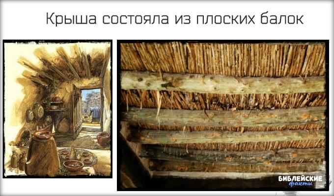 Как выглядели дома в  библейские времена