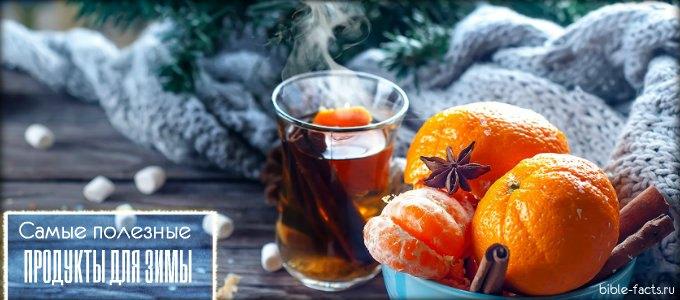 Топ-20  самых полезных продуктов для зимы