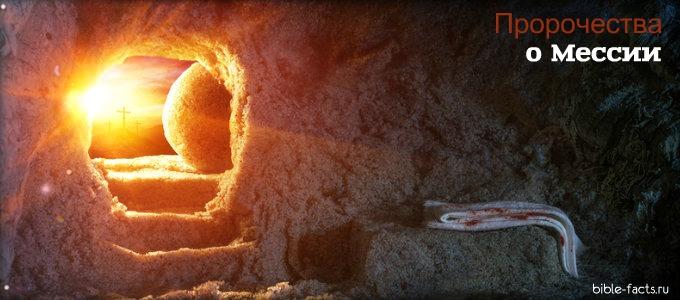 Пророчества о Мессии, которые исполнились