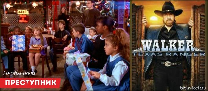 Рождество рейнджера (2001) - христианский фильм смотреть онлайн