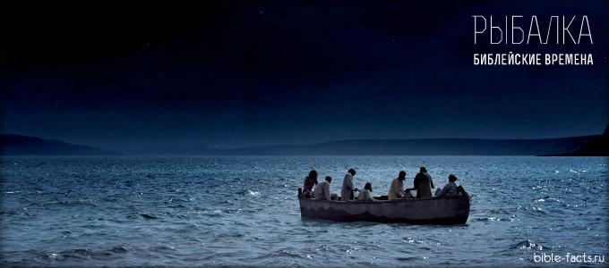 Как ловили рыбу в библейские времена