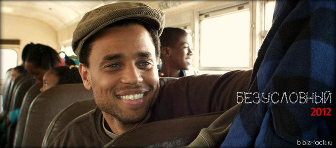 Безусловный (2012) - христианский фильм смотреть онлайн