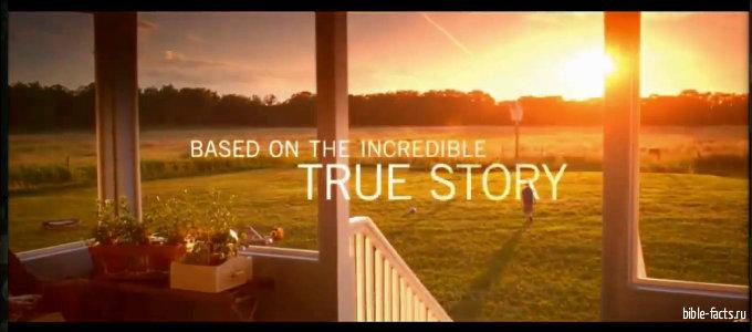 Небеса реальны (2014) - христианский фильм смотреть онлайн