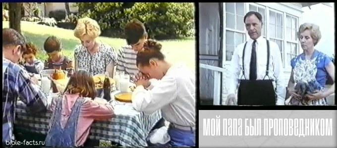 Мой папа был проповедником (1985) - христианский фильм смотреть онлайн