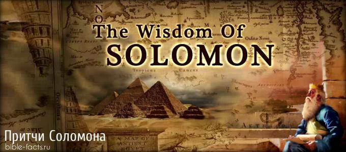 Аудио Библия музыкальное сопровождение (притчи Соломона)