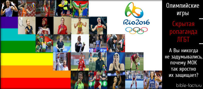 Правда об олимпийских играх