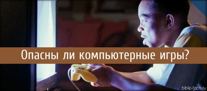 Опасны ли компьютерные игры?