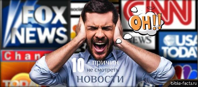 10 главных причин перестать смотреть новости