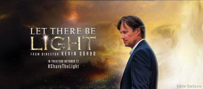 Да будет свет (2017) - христианский фильм смотреть онлайн