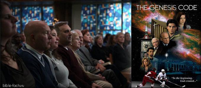 Код бытия (2010) - христианский фильм смотреть онлайн