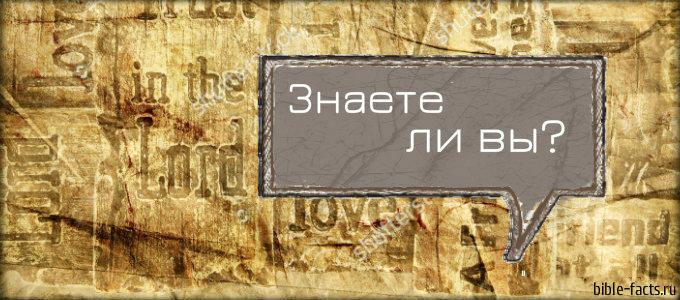 Новые христианские факты | 28 выпуск