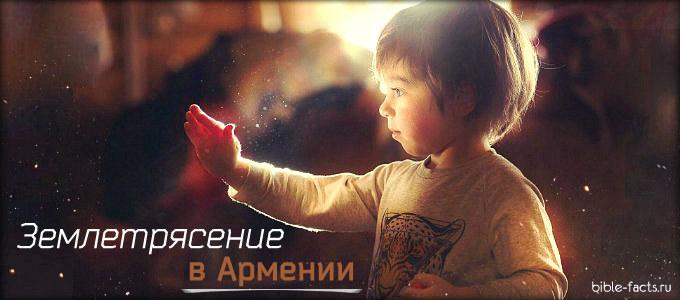 Страшное землетрясение в Армении - история ребенка