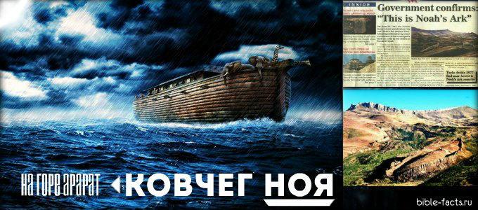 Ковчег Ноя найден доказательства! доступна полная версия