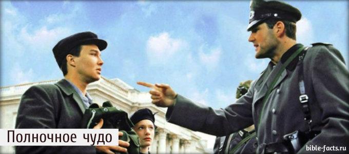 Полночное чудо (1998) - христианский фильм смотреть онлайн
