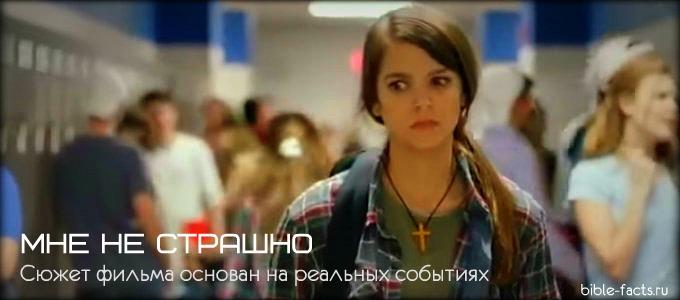Мне не страшно (2016) - христианский фильм смотреть онлайн