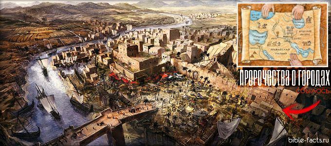 Пророчества о городах, которые сбылись