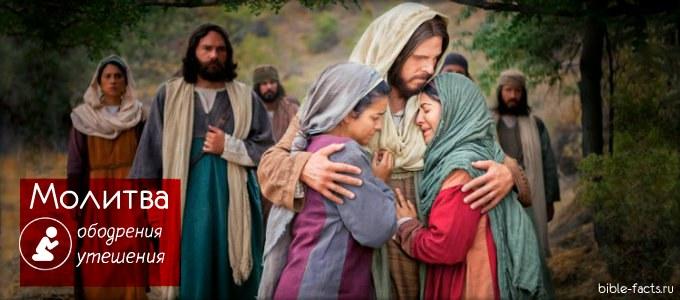 Отличная молитва ободрения и утешения